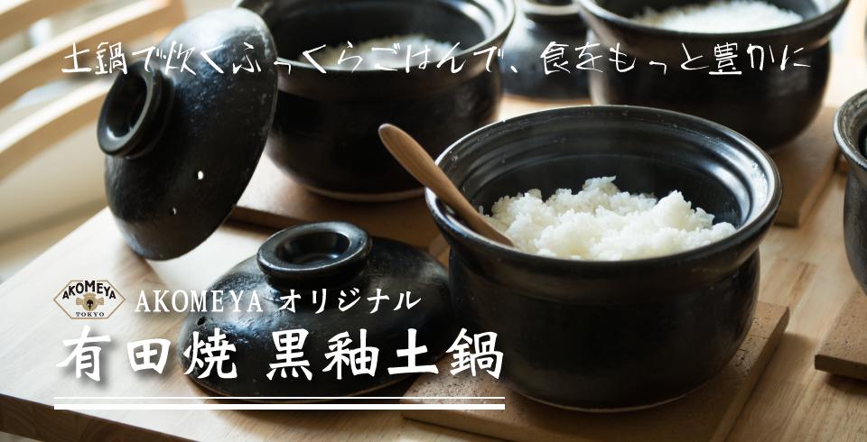 有田焼 黒釉土鍋
